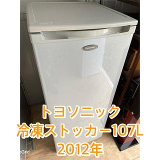 お薦め品‼️ファン冷却式‼️冷凍ストッカー‼️洗浄クリーニング済...