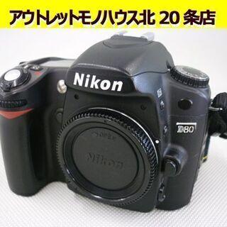 デジタル一眼レフカメラ ニコン D80 1020万画素 デジタル...