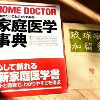 【ネット決済】琉球かるた&家庭医学辞典