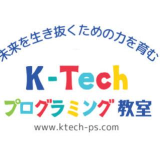 【夏休み、無料体験会】小学生からはじめるプログラミング教室