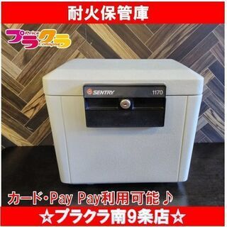 C1014 SENTRY 1170 耐火保管庫 送料A 札幌 プ...