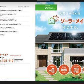 新品のソーラー発電が無料で手に入ります。