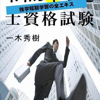 宅建電子書籍『令和3年宅建士資格試験☆独学短期学習の全エキス』
