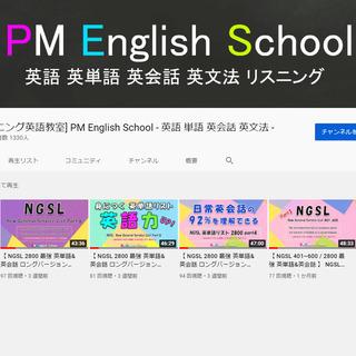 無料英語オンラインスクール