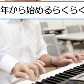 中高年から始めるらくらくピアノ(脳トレ・初めての方も安心・楽しく...