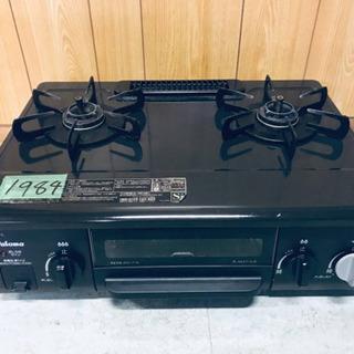 1984番パロマ✨都市ガス用✨IC-N30KB-L‼️