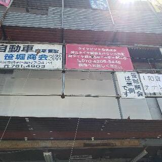 笹堀商会、持ち込みタイヤ交換‼️