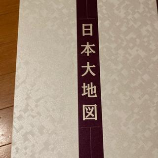 【ネット決済】無料!ユーキャン日本大地図