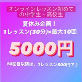 【10回5000円】夏休み英語オンラインレッスン初めての中高生限定