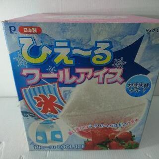 ☆ひえーる クールアイス かき氷機
