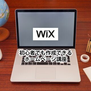 初心者でも作成できるWixホームページ講座