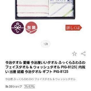 【500円】今治タオルセット【未使用品】