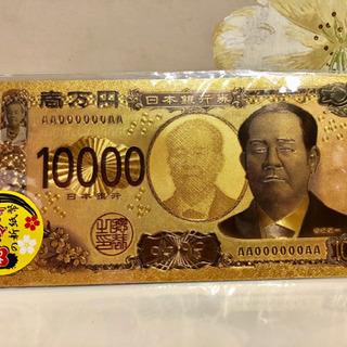 ゴールド 一万円札 渋沢栄一 ク 新紙幣!個包装!新品!10枚セット