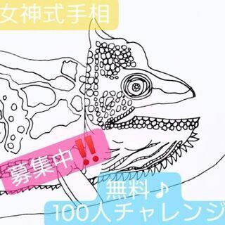 無料♡女神式手相/限定30名様/メール鑑定