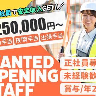 【OPENING】月給25万~!性別・経験不問!イチからスタート...