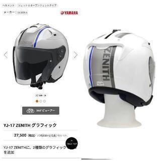 商談中週末値下げ美品ゼニスジェットヘルメットYJ-17限定カラー...
