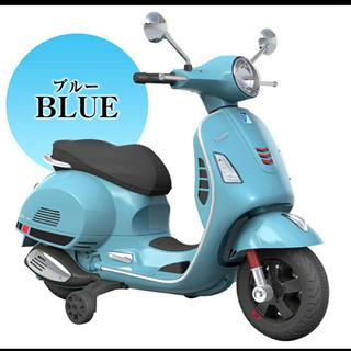 vespa  ベスパ ヴェスパ 子供用電動バイク