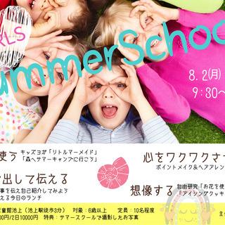 【満席】キッズサマースクール2021/東京大田区
