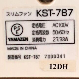 ヤマゼン 扇風機 スリムファン KST-787 山善 YAMAZEN - 家電