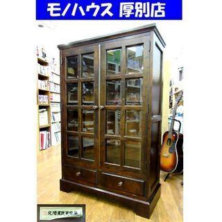 北海道民芸家具 キャビネット サイドボード 幅:92.5c…