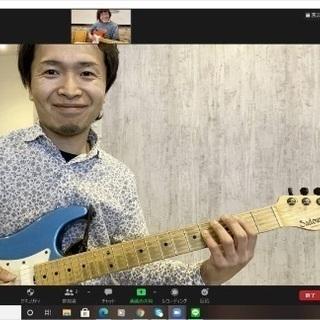 どこの教室よりもサービスが充実したギター・オンラインレッスン♪自...