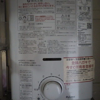 【お値引きしました】パロマガス 給湯器 湯沸器 都市ガス …