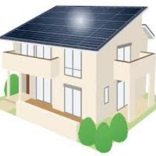 未来に残せるクリーンエネルギー 無料太陽光発電