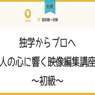 【札幌】独学からプロへ。人の心に響く映像編集講座~初級~