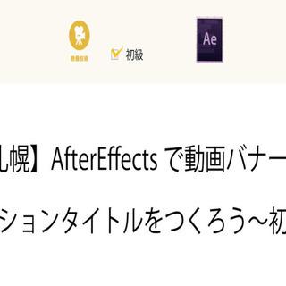 8/18(水)【札幌】AfterEffectsで動画バナーやモー...