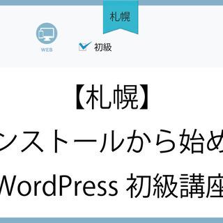 8/19(木)【札幌】インストールから教えますWordPress...