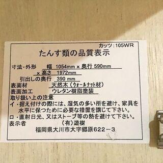 札幌近郊 送料無料 天然木材 ワードローブ ウォールナット材 洋ダンス − 北海道