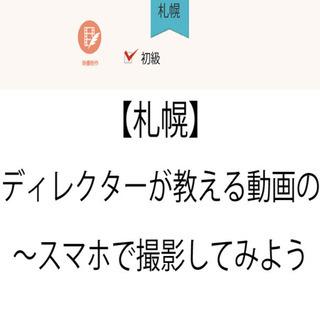 8/24(火)【札幌】映像ディレクターが教える企画・撮影台本制作...