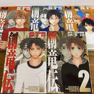 【ネット決済・配送可】創竜伝 1〜5巻 全巻セット