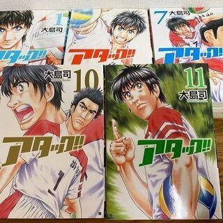 【ネット決済・配送可】アタック 1〜11巻 全巻セット