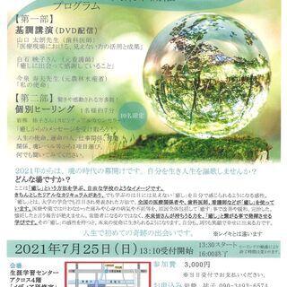 癒しフォーラム大阪開催:7月25日(日)
