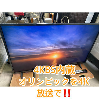 超お薦め品‼️美品‼️LG 43V  4KBSチューナー 内蔵/...