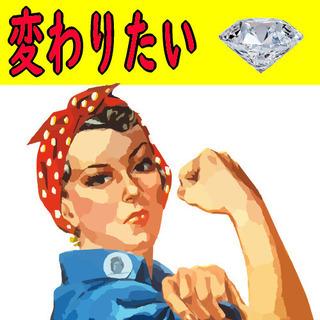 知ってる?成功者の共通点は自己肯定感が高い点 for 北海道&青森