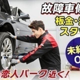 【未経験者歓迎】板金・塗装スタッフ 故障車修理/未経験OK…
