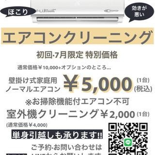 【ネット決済・配送可】【限定特別価格】エアコンクリーニング ※静...