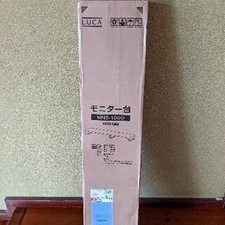 【ネット決済】パソコン台 モニター台