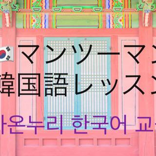 🇰🇷ネイティブ先生とマンツーマン韓国語レッスン