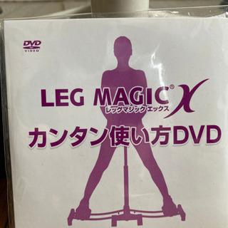 無料です!レッグマジックX 使い方DVD付き