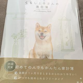 【貰ってください】家計簿
