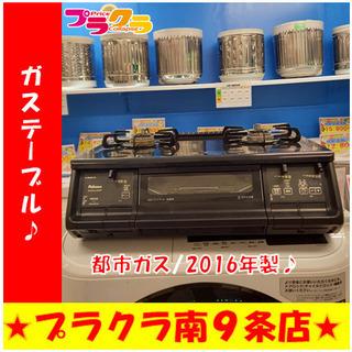 G4794 カード利用可能 ガステーブル パロマ IC-360W...
