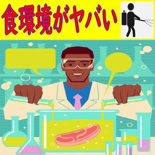 え⁉世界で使用禁止の添加物、日本では規制ゼロ for 沖縄&北海道