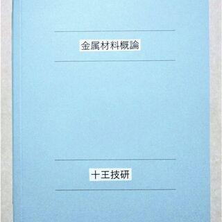 金属の性質、現象について解説した冊子です