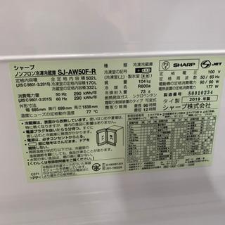 ⭐️9/14 値下げ⭐️2019年製 SHARP 502L冷蔵庫 プラズマクラスター どっちもドア 無線LAN SJ-AW50F-R シャープ − 福岡県
