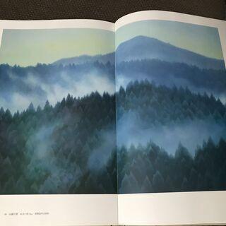 東山魁夷の画集