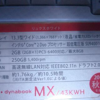 ノートパソコンdynabook MX/43KWH Win10 ...
