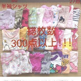 【取引終了】子供服、ベビー服総枚数300点以上!全部差し上げます。